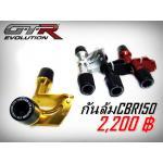กันล้ม GTR For CBR150i (มีให้เลือก 4 สี)
