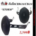 กันดีด HONDA CBR650/CB650 (STORM)