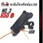 ขาจับมือถือติดมอไซค์ & USB No.03 (ล็อค4มุม)