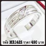 แหวนเพชร CZ รหัส MR142SRD size 63