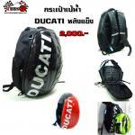 กระเป๋าเป้น้ำ DUCATI หลังแข็ง (มีให้เลือก 2 สี)