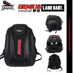 กระเป๋าเป้ BENKIA HDF-BP01