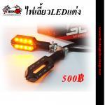 ไฟเลี้ยวแต่ง LED 01