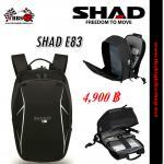 กระเป๋าติดถัง SHAD E83