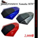 ครอบท้ายแต่ง Yamaha MT07