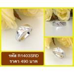 แหวนเพชร CZ รหัส R1403SRD เบอร์ 53