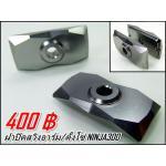 ฝาปิดสวิงอาร์ม/ตั้งโซ่ Ninja250-300 (มีให้เลือก 3 สี)