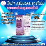 LS Oriko Coffe Cream Slimming โอริโกะ คอฟฟี่ ครีม สลิ่มมิ่ง ครีมกาแฟสลายไขมัน