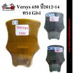 ชิลแต่ง Versys 650 ปี2012-14 ทรง GIVI