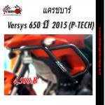 แคชบาร์ Versys 650 ปี2015 (P-TECH)