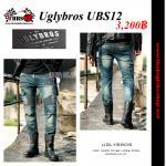 กางเกง Uglybors UBS12 (ผู้ชาย)