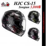 หมวกกันน็อค HJC รุ่น CS-15 Songtan