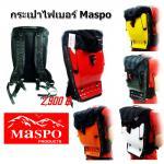 กระเป๋าเป้ ไฟเบอร์ maspo (มีให้เลือก 7 สี)