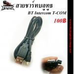 สายชาร์ทบูลทูธ BT Intercom T-COM