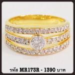 แหวนเพชร CZ รหัส MR173R size 63