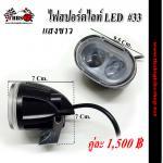 ไฟสปอร์ตไลท์ LED No.33