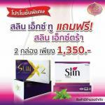 Slin X2 สลิน เอ็กซ์ทู 1 แถม 1 อาหารเสริมลดน้ำหนัก รับของแถมทุกการสั่งซื้อ