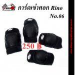 การ์ดเข่าศอก Rino (No.06)