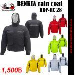 ชุดกันฝนBenkia rain coat HDF-RC 28