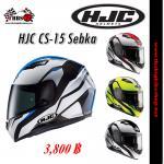 หมวกกันน็อค HJC รุ่น CS-15 Sebka