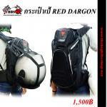 กระเป๋าเป้ REDDAGON