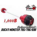 กันล้มแกนล้อหน้า Ducati monster 795/796/696