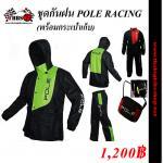 ชุดกันฝน POLE RACING (พร้อมกระเป๋าเก็บ) No.801