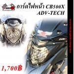 การ์ดไฟหน้าสำหรับ CB500X (ADV-TECH)