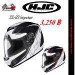 หมวกกันน็อค HJC CS-R2 Injector