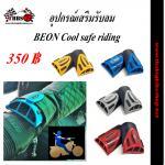 Beon Cool safe riding อุปกรณ์เสริมรับลม สำหรับแจ็คเก็ตขับขี่มอไซค์