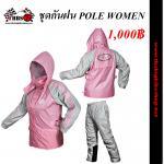 ชุดกันฝน POLE WOMEN No.806