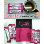 Hycafe กาแฟลดน้ำหนัก กาแฟเพื่อสุขภาพ กาแฟไฮคาเฟ่ กาแฟลดน้ำหนัก