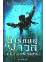 อาร์ทิมิส ฟาวล์ เล่ม 7 ตอน ถล่มแอตแลนติส (The Atlantis Complex) / อีออยน์ โคลเฟอร์ (Eoin Colfer); วีณา คิ้วงามพริ้ง(แปล) :: มัดจำ 800 ฿, ค่าเช่า 68 ฿ (เพิร์ล พับลิชชิ่ง Cyborg - Sci-Fi) FF_0172_07