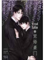(วาย) วิวาห์ไฮโซ เล่ม3 (จบ) (Beloved Marriage in High Society) / เจียนเจียนีจึ (Jian Jia Ni Zi) ; นกแก้ว (แปล) :: ค่าเช่า 77 ฿ (Rose) B000017245