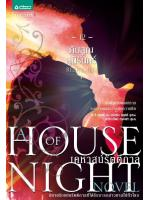 ดับสูญสู่นิรันดร์ ชุดเคหาสน์รัตติกาล ล.12 (จบ) (Redeemed (House of Night #12 )) / พี.ซี. แคสต์และคริสติน แคสต์ (P.C. Cast & Kristen Cast) ; มณฑารัตน์ ทรงเผ่า (แปล) :: ค่าเช่า 63 ฿ (แพรว) B000017313