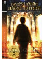 เพอร์ซีย์ แจ็กสัน กับปริศนาเขาวงกต ล.4 (The Battle of the Labyrinth,Percy Jackson & The Olympians#4) / Rick Riordan ; ดาวิษ ชาญชัยวานิช (แปล) :: มัดจำ 229 ฿, ค่าเช่า 45 ฿ (เอ็นเธอร์บุ๊คส์ (enterbook)) FF_ET_0001_04