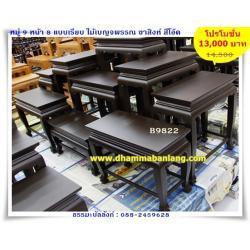 โต๊ะหมู่บูชา หมู่ 9 หน้า 8 แบบเรียบ ไม้เบญจพรรณ ขาสิงห์ สีโอ๊คด้าน (คลิ๊กดูขนาด)