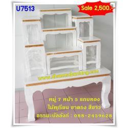 โต๊ะหมู่บูชา หมู่ 7 หน้า 5 แถบทอง ไม้ทุเรียน ขาตรง สีขาว (คลิ๊กดูขนาด)
