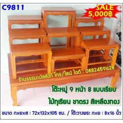 โต๊ะหมู่บูชา หมู่ 9 หน้า 8 แบบเรียบ ไม้ทุเรียน ขาตรง สีเหลืองทอง (คลิ๊กดูขนาด)