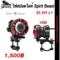 ไฟสปอตไลท์Spirit Beast EL101 L1 10W