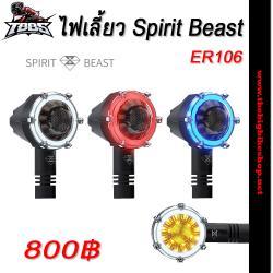 ไฟเลี้ยว Spirit Beast L11 ER106