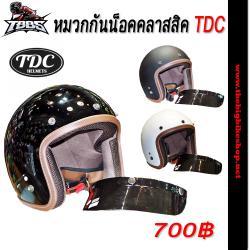 หมวกกันน็อคคลาสสิค TDC HELME (ไม่มีลาย)