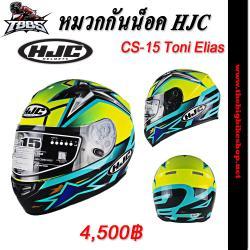 หมวกกันน็อค HJC รุ่น CS-15 Toni Elias