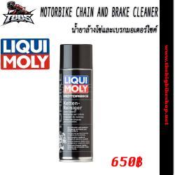 LIQUI MOLY MOTOBIKE CHAIN AND BRAKE CLEANER น้ำยาล้างโซ่และเบรค