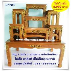 โต๊ะหมู่บูชา หมู่ 7 หน้า 7 แกะลาย แต้มสีเหลือง ไม้สัก ขาสิงห์ สีไม้สักธรรมชาติ