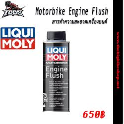 LIQUI MOLY ENGINE FLUSH สารทำความสะอาดเครื่องยนต์