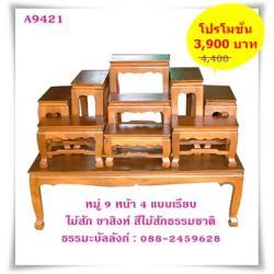 โต๊ะหมู่บูชา หมู่ 9 หน้า 4 แบบเรียบ ไม้สัก ขาสิงห์ สีไม้สักธรรมชาติ