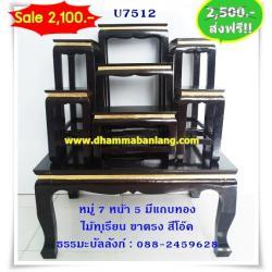 โต๊ะหมู่บูชา หมู่ 7 หน้า 5 แถบทอง ไม้ทุเรียน ขาตรง สีโอ๊ค (คลิ๊กดูขนาด)