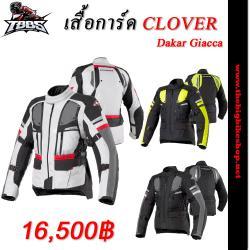 เสื้อการ์ดชาย CLOVER Dakar Giacca