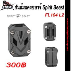 กันล้มแครชบาร์ Spirit Beast FL104 L2